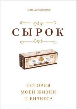 BY_Oblozhka_Syrok-350