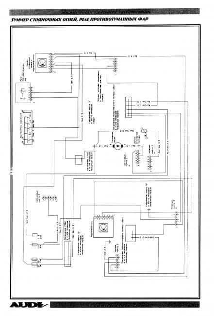 Схемы электрооборудования Audi 100-200 90-94г » Схемы