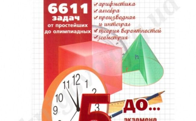 математика 6611 задач от простейших до олимпиадных