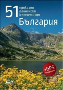 51 приказни планински кътчета от България
