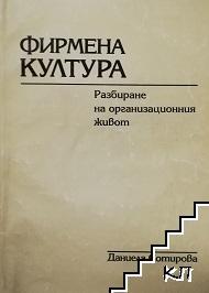 Даниела Сотирова