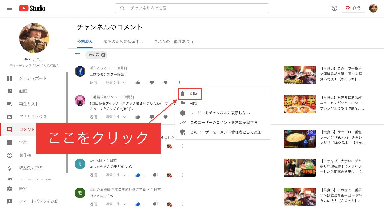 youtube コメント 削除 投稿者