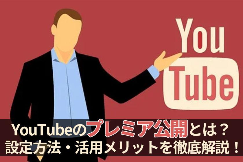 プレミア 公開 youtube YouTubeプレミア公開とは?やり方や機能をかんたん解説│ライブトレンド