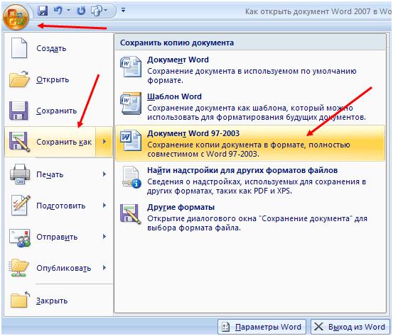 Чем открыть ASD файл? Расширение ASD