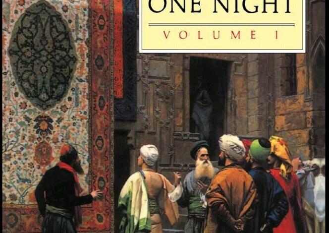 THE THOUSAND NIGHTS AND ONE NIGHT (ARABIAN NIGHTS): VOLUME 1