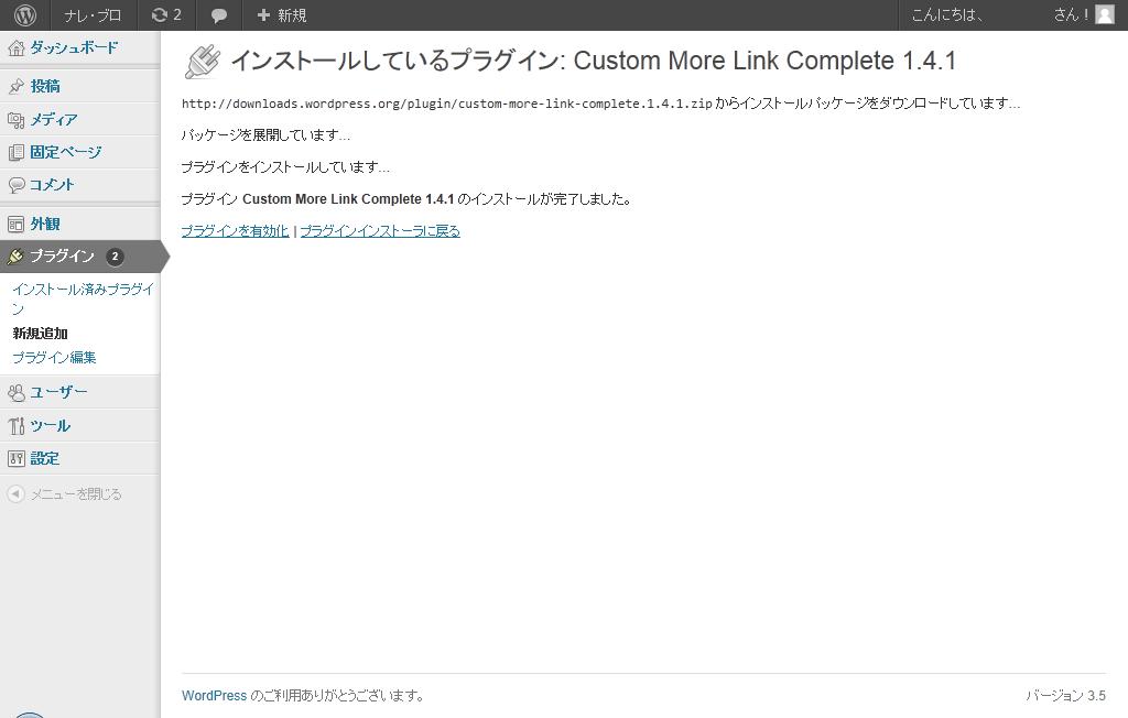 プラグイン「Custom More Link Complete」の追加2