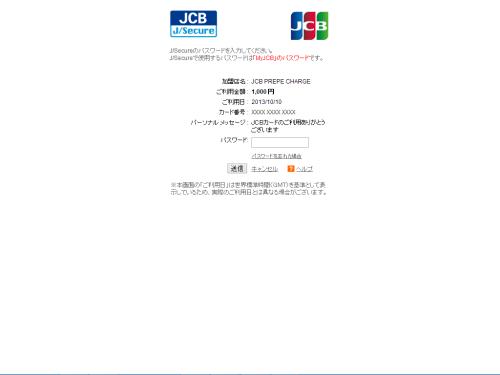 J/Secureの画面