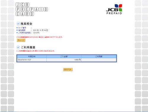残高照会・ご利用履歴の画面
