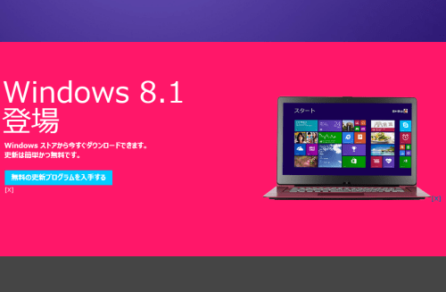 Windows 8.1登場