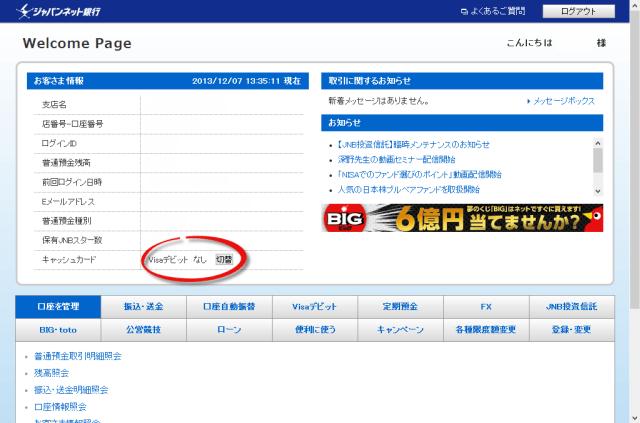 ジャパンネット銀行ウェルカムページ