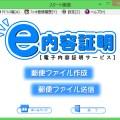 電子内容証明(e内容証明)ソフトウェア