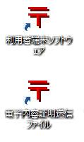 電子内容証明(e内容証明)のアイコン