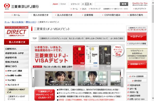 三菱東京UFJ-VISAデビットカードを申し込んでみた デビットらしからぬ色がイイ!