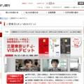 三菱東京UFJ-VISAデビットホームページ