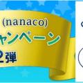 nanacoカードがQUICPayとして使える