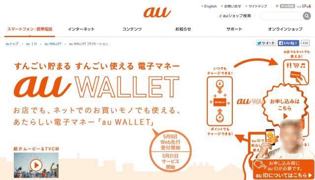 au WALLET(ウォレット) MasterCard加盟店、WebMoneyとしても利用できる