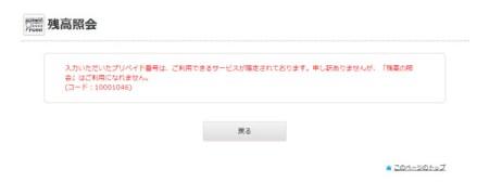 WebMoney残高照会エラー