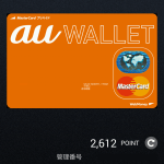 au WALLETにWebMoneyをチャージ12
