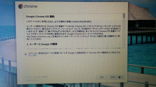 Acer C720 Chromebook セットアップ22