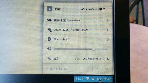 Acer C720 Chromebook セットアップ25