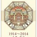 東京駅開業100周年記念Suica 限定カード 再販売の申込み受付期間や方法等の詳細