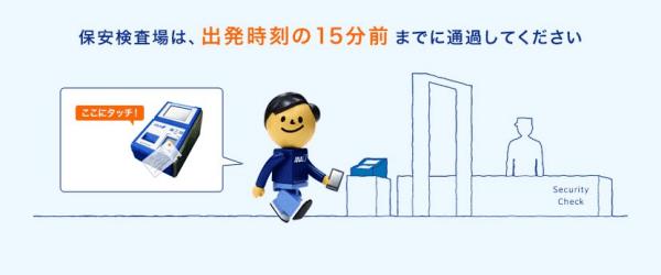 ドコモ おサイフケータイジャケット01 スマートフォンSKiPサービスの登録