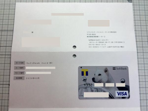 ソフトバンクカード2