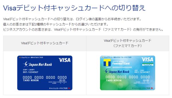 ファミマTカード(Visaデビット付きキャッシュカード)に切り替えましたイメージ4