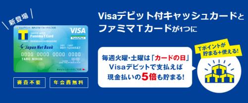 ファミマTカード(Visaデビット付きキャッシュカード)に切り替えました