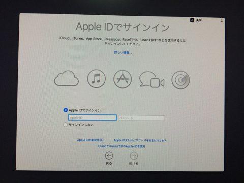 macOS Sierra セットアップ イメージ6