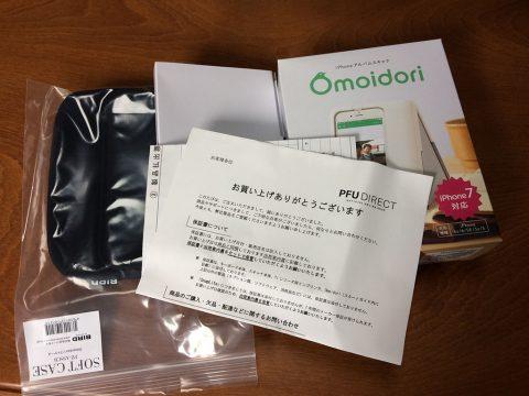 Omoidori 開梱のイメージ2です