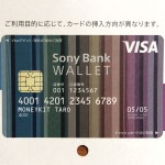 Sony Bank WALLET イメージです