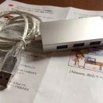 USB3.0ハブ HWUH3 本体イメージです