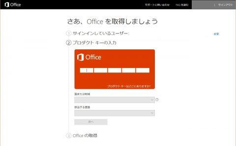 Office 365 Solo インストール イメージ3です
