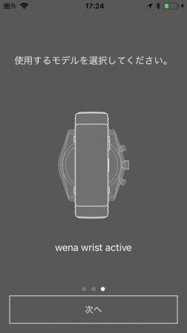 wena wrist active アプリで本体設定 モデル選択です