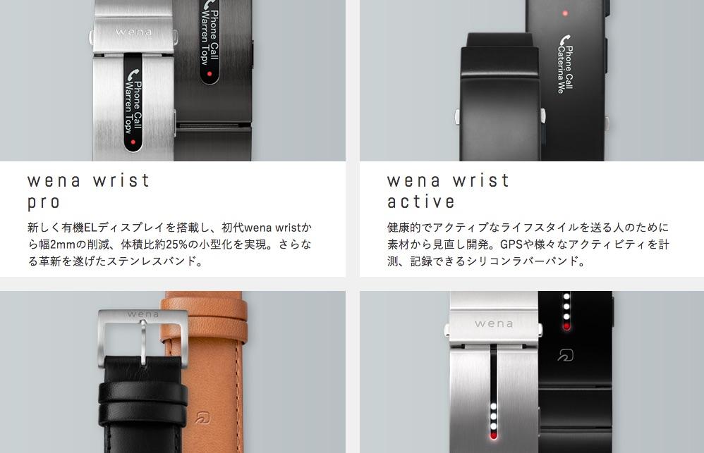 「wena wrist pro」と「wena wrist active」の違い 選び方のポイントはGPSや心拍センサーだけでなく重さも防水性能も