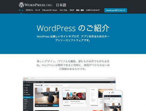 サーバー引越し WordPressです