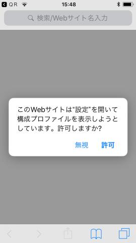 b-mobile 7GB プリペイド SIM SoftBank iPhone プロファイル設定です