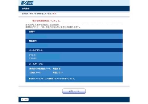 EX予約 会員登録 お客様情報入力 完了です