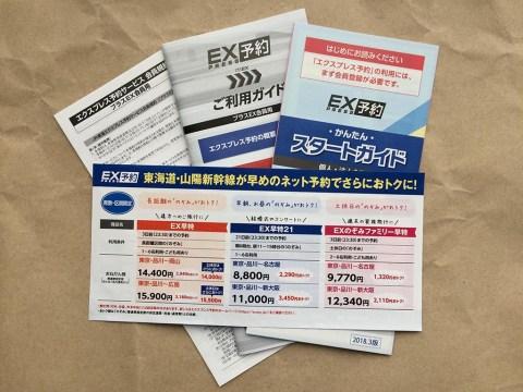JR東海エクスプレス予約サービス(プラスEX会員)カード同梱物です