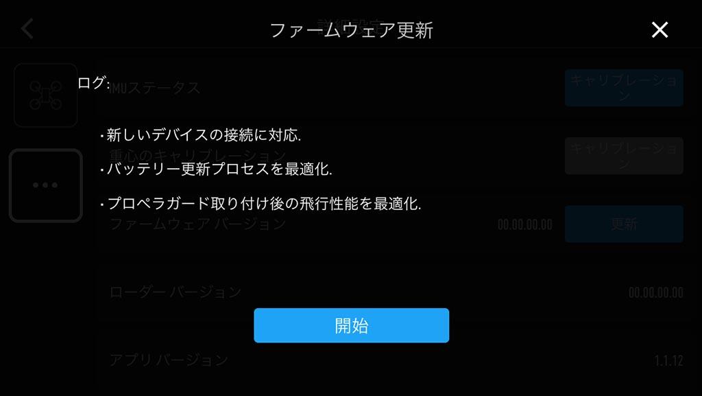 Shenzhen RYZE Tech Co.Ltd TELLOアプリ ファームウェアの更新です