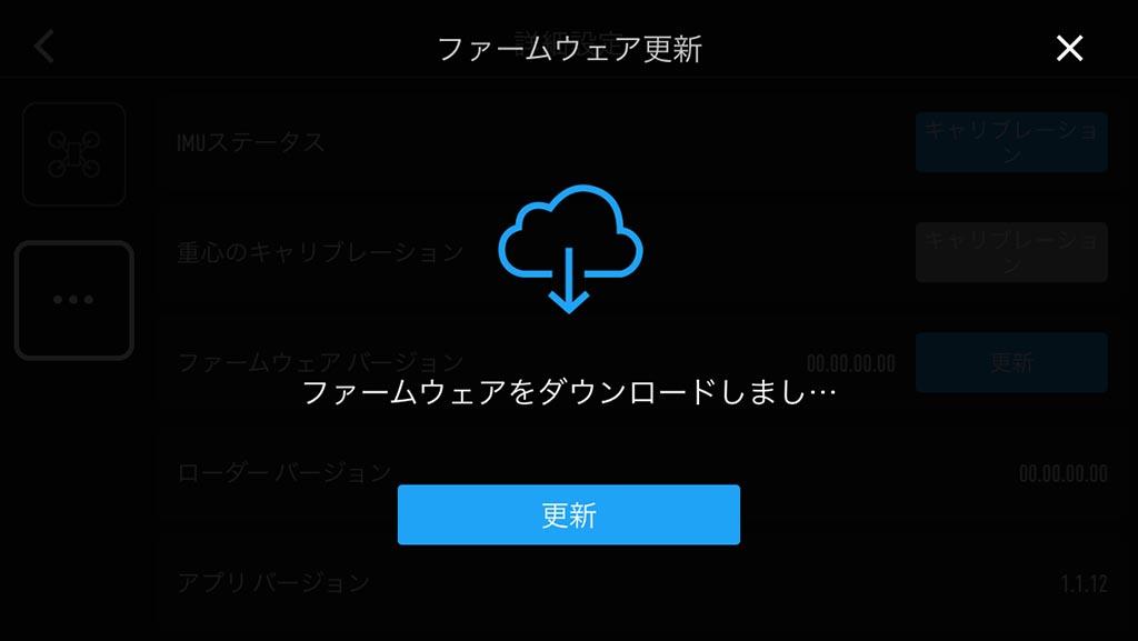 Shenzhen RYZE Tech Co.Ltd TELLOアプリ ファームウェアのダウンロードです
