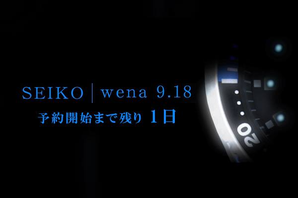 wena wrist コラボレーションモデル「SEIKO | wena」残り1日イメージです
