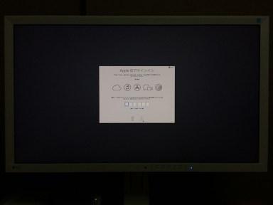macOS Mojave(モハベ)インストール 確認コードの入力です