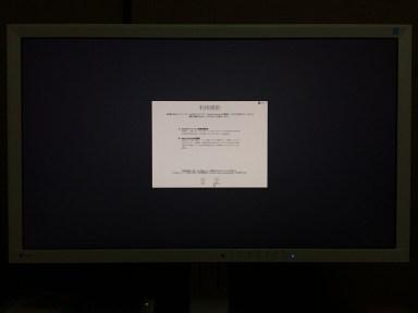 macOS Mojave(モハベ)インストール 利用規約です
