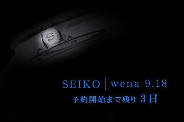 wena wrist コラボレーションモデル「SEIKO | wena」カウントダウン3日です