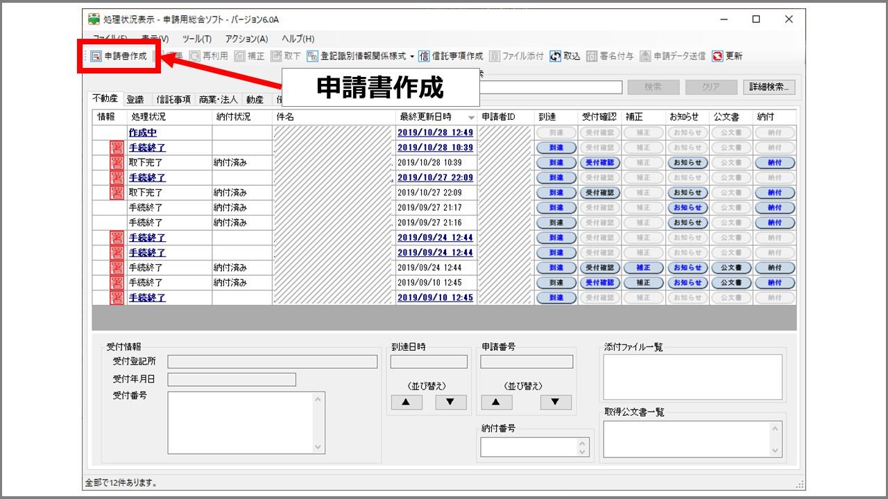 不動産登記 住所変更 申請書情報の作成2
