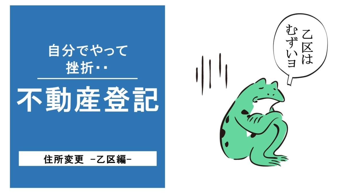 不動産住所変更登記(乙区)