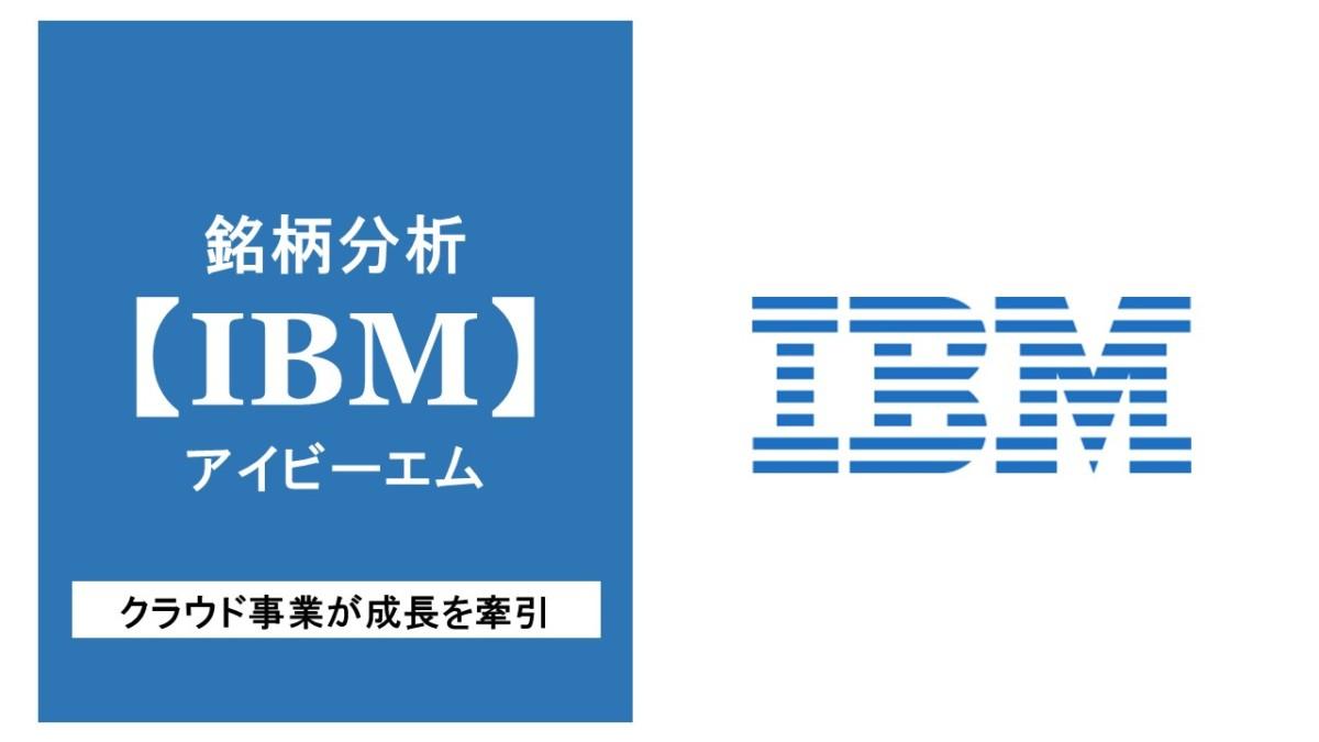 IBM銘柄分析 クラウドコンピューティング事業が好調のアイビーエム
