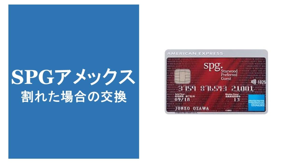SPGアメックスカードが割れた場合の交換方法